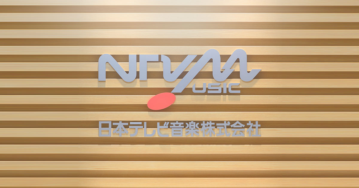 NTVM楽曲リスト:日本テレビ音楽...